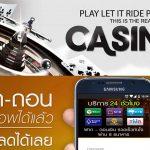 casino online กับช่องทางการ ฝาก-ถอนเงิน